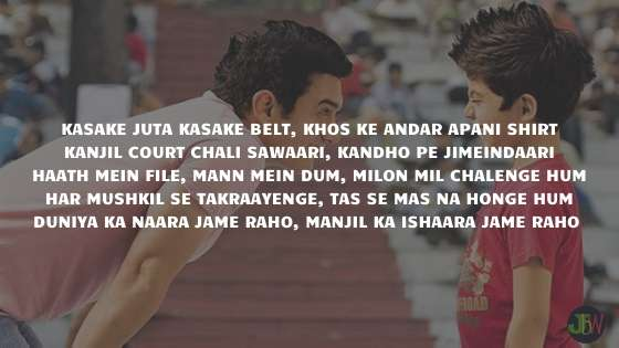Jame Raho song from Tare Zameen Par